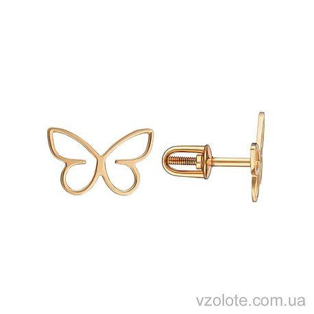 Золотые пусеты Бабочки (арт. 2004216101)