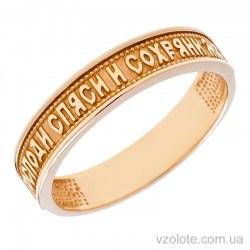 Золотое обручальное кольцо «Спаси и Сохрани» (арт. 1611-5)