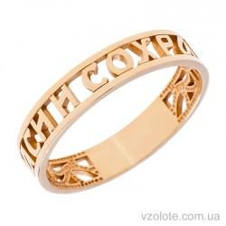 Золотое обручальное кольцо «Спаси и Сохрани» (арт. 1611-7)