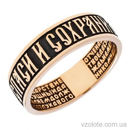 Золотое обручальное кольцо с чернением «Спаси и Сохрани» (арт. 1611-16)