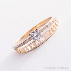 Золотое помолвочное кольцо с фианитами Я кохаю тебе (арт. к06640)
